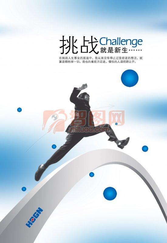 企业文化海报设计模板