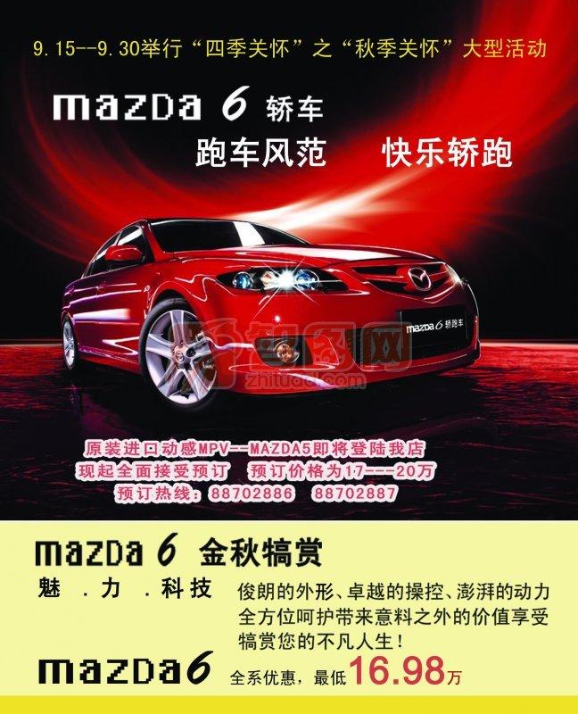 马自达汽车海报