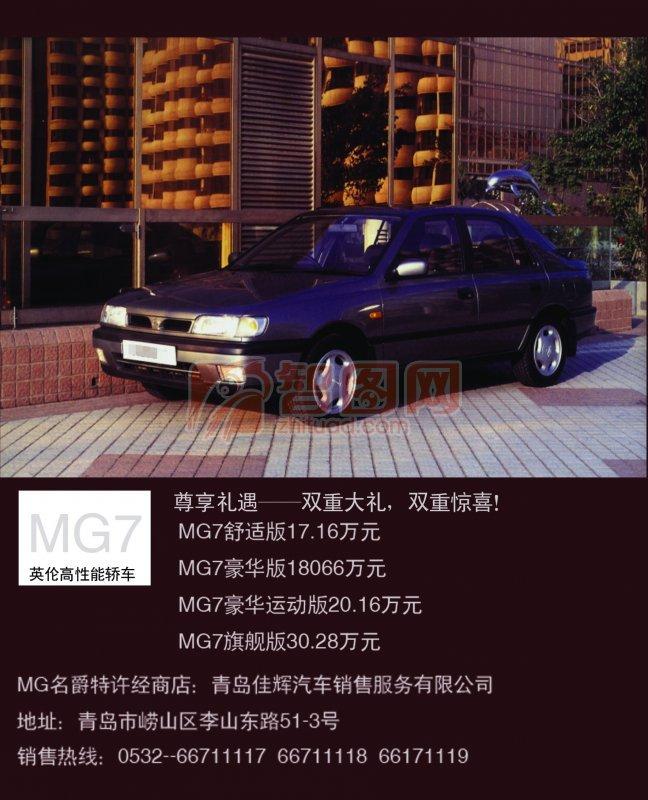 轿车海报设计