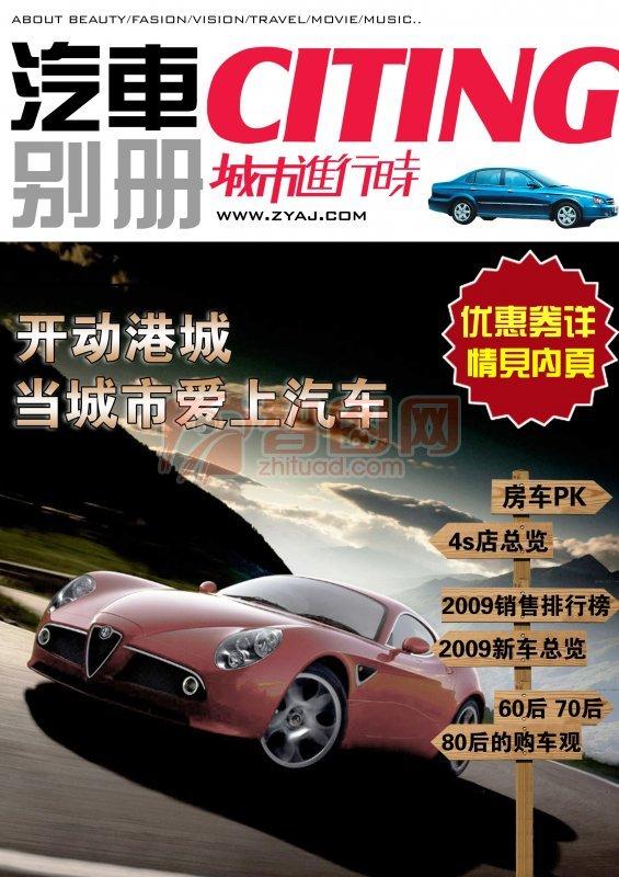 开动港城 白色元素 汽车元素 汽车杂志海报 说明:-汽车海报设计 上一
