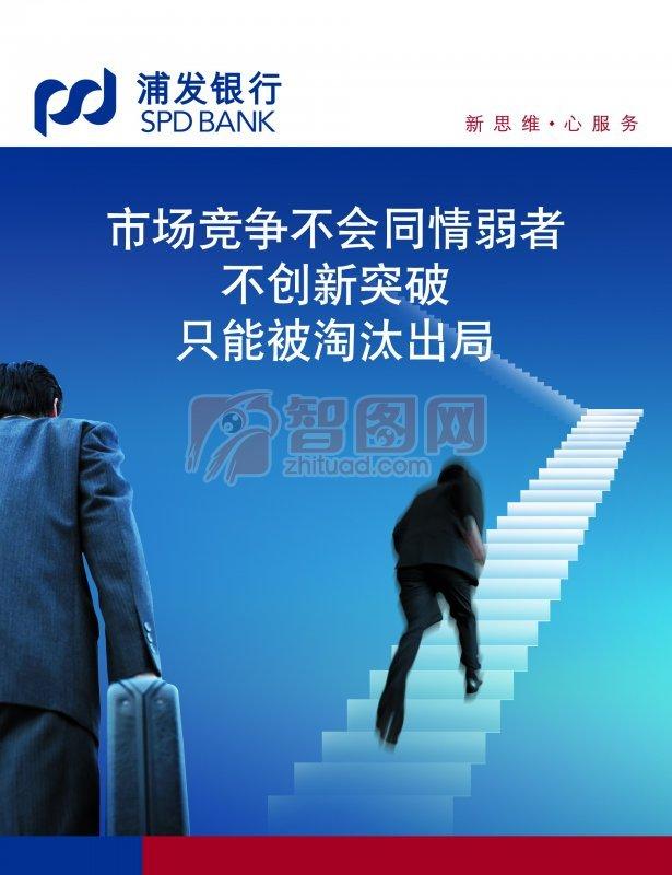 首页 ps分层专区 广告设计 海报设计  关键词: 说明:-企业竞争 上一