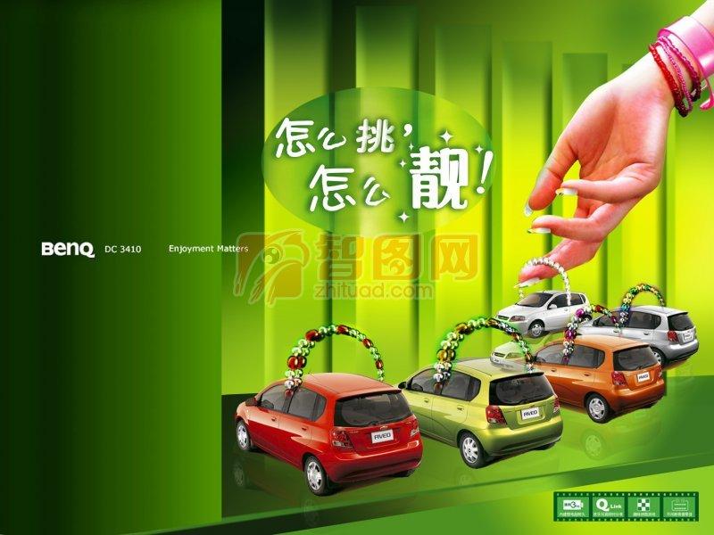 汽车元素设计