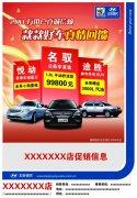 北京現代促銷廣告