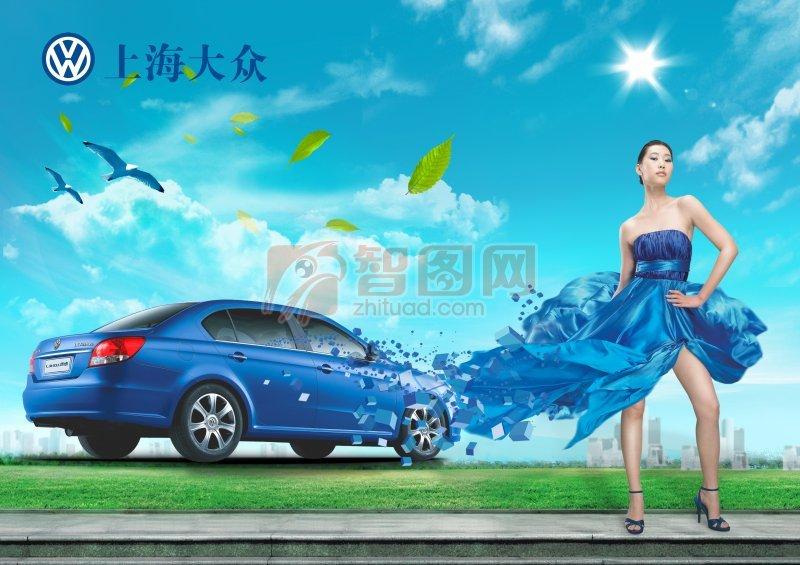 上海大众宣传