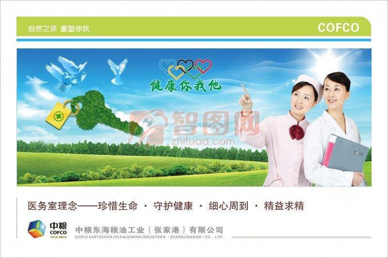 中粮医务海报
