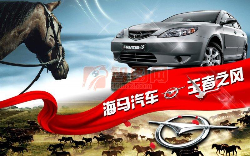 首页 ps分层专区 广告设计 宣传广告  关键词: 说明:海马汽车 海报