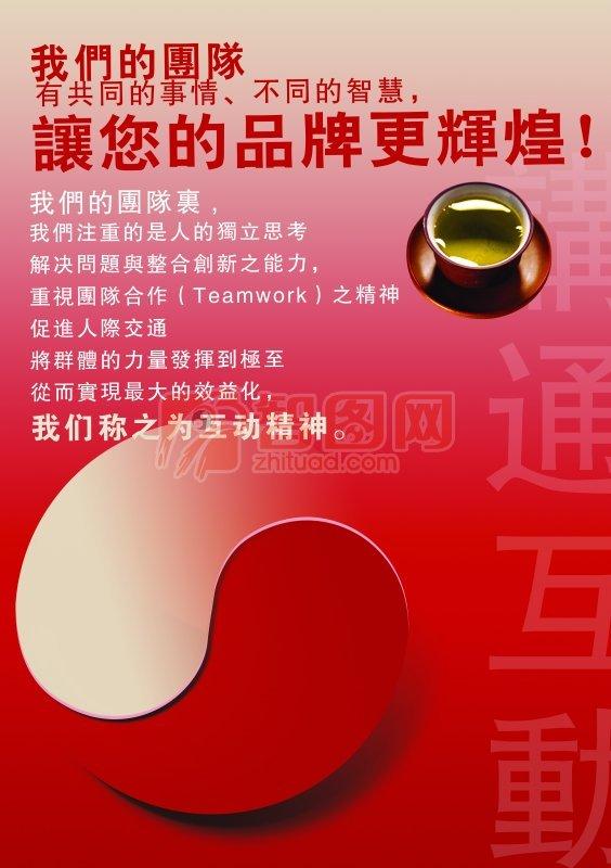 商业宣传海报
