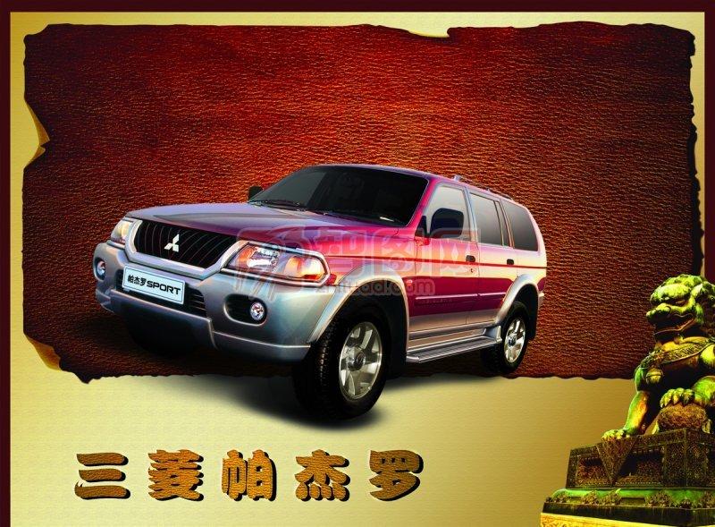 三菱汽車海報設計