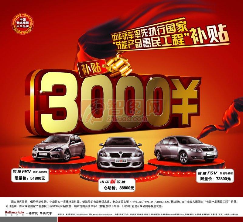 中华轿车海报设计
