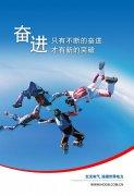 红光企业文化海报