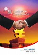 红光电气宣传海报