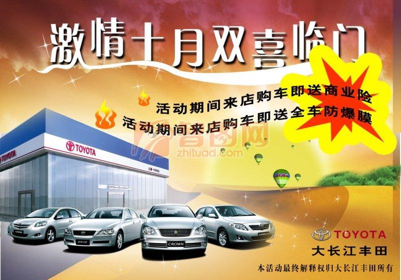 丰田汽车海报设计