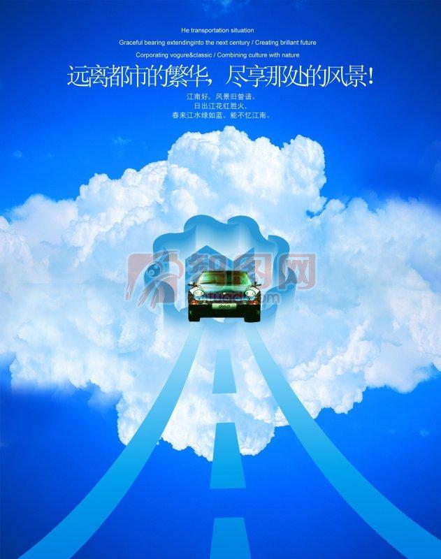 关键词: 汽车元素 公路素材 蓝色背景 白云元素 汽车海报宣传 说明