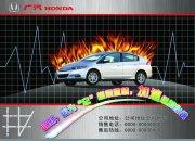 本田汽车海报设计