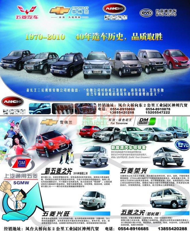 关键词: 汽车元素 汽车展示 标识集锦 蓝色素材 白色背景 汽车海报