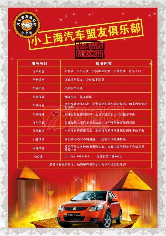 小上海汽车盟友俱乐部海报设计
