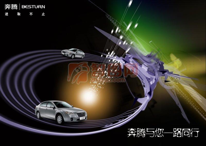 首页 ps分层专区 广告设计 海报设计  关键词: 奔腾汽车 汽车元素