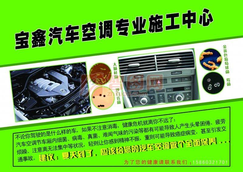 宝鑫汽车美容中心海报
