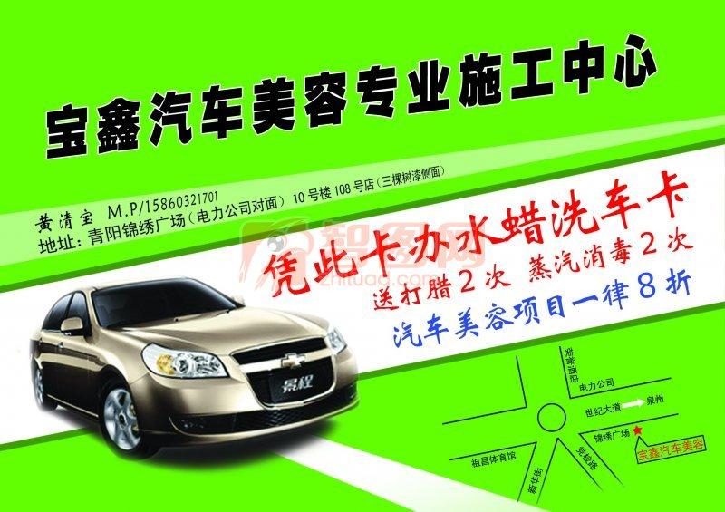 汽车美容中心海报