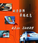 雅志汽车海报设计