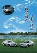 景程汽车海报设计