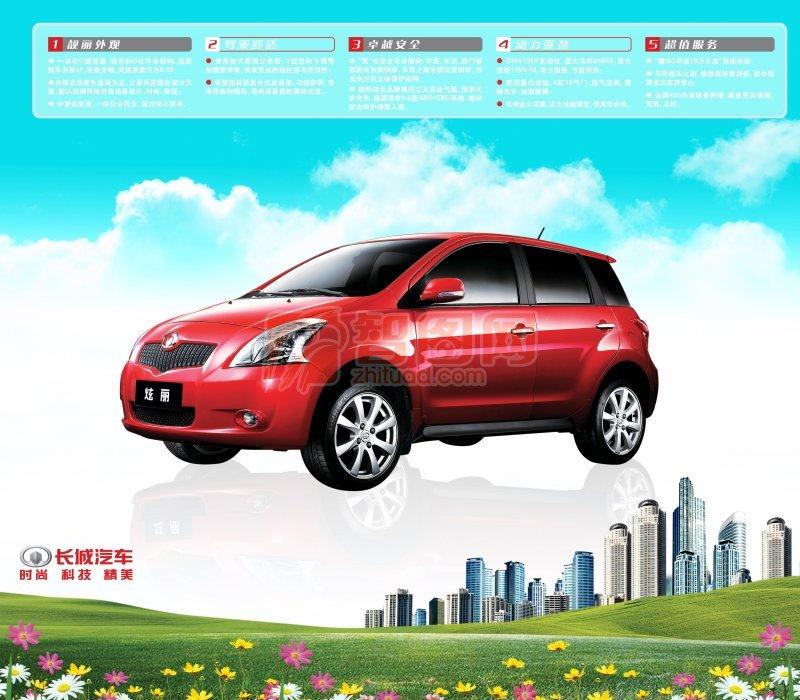 长城汽车海报设计