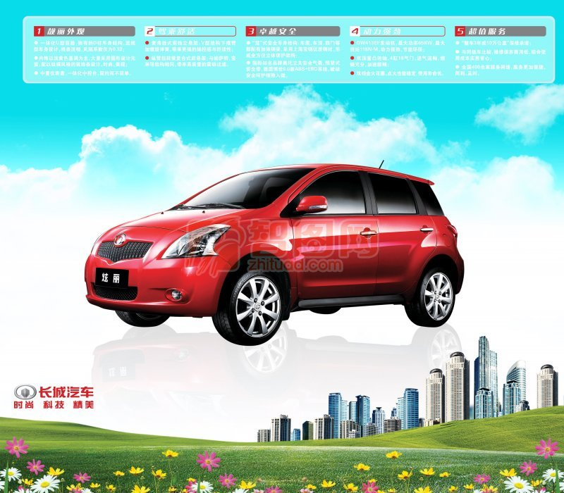 【psd】长城汽车海报设计