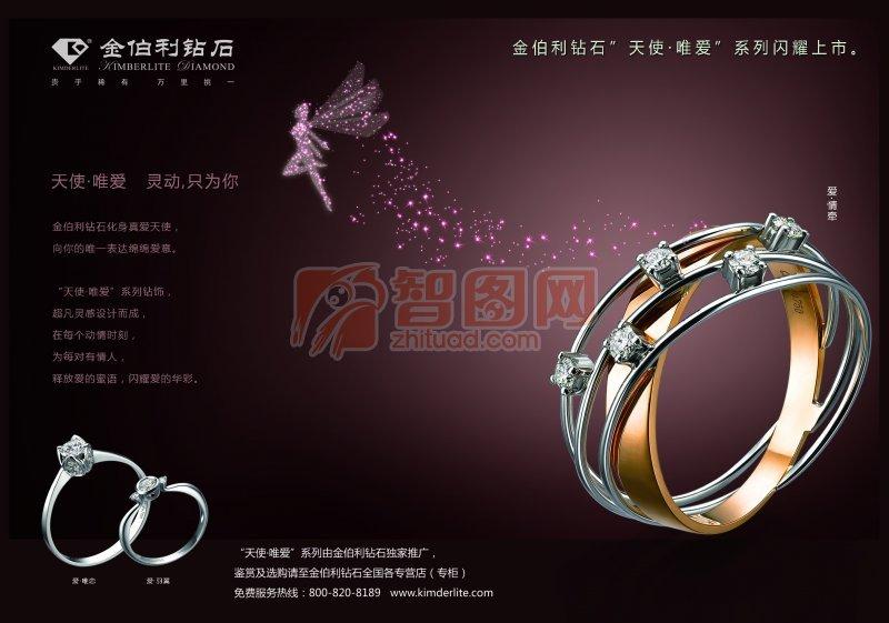 关键词: 广告海报背景设计素材 背景素材 紫色背景 戒指 钻石 珠宝