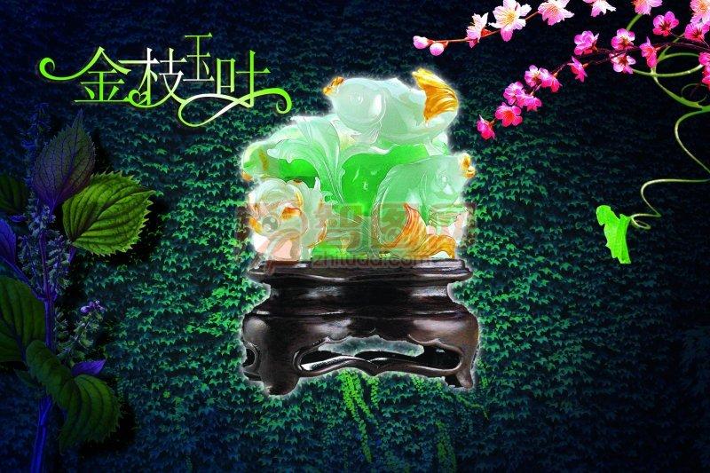 草 花 宝石 石头 艺术品 装饰品 翡翠 说明:-广告海报背景设计素材 上