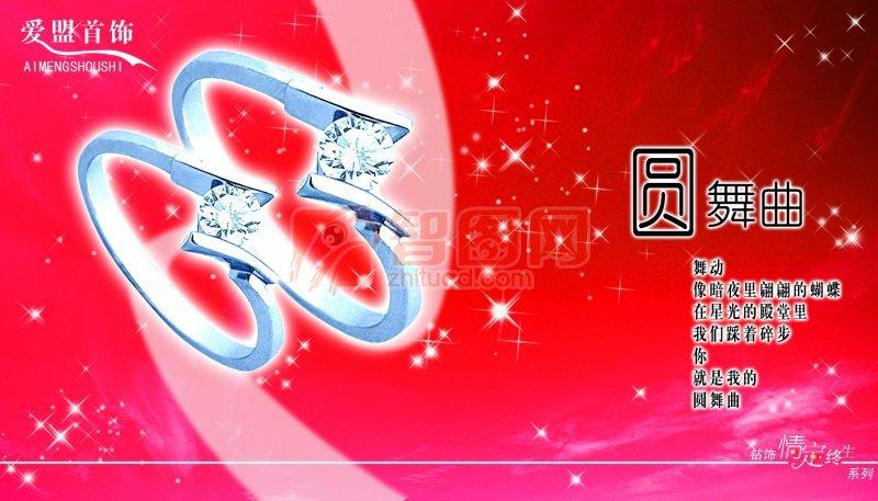 关键词: 广告海报背景设计素材 背景素材 红色背景 戒指 钻石 珠宝