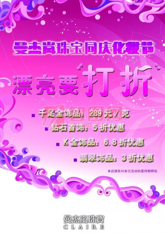 背景素材 粉色背景 花 花形图案 圆 水印图案 艺术字 说明:-广告海报