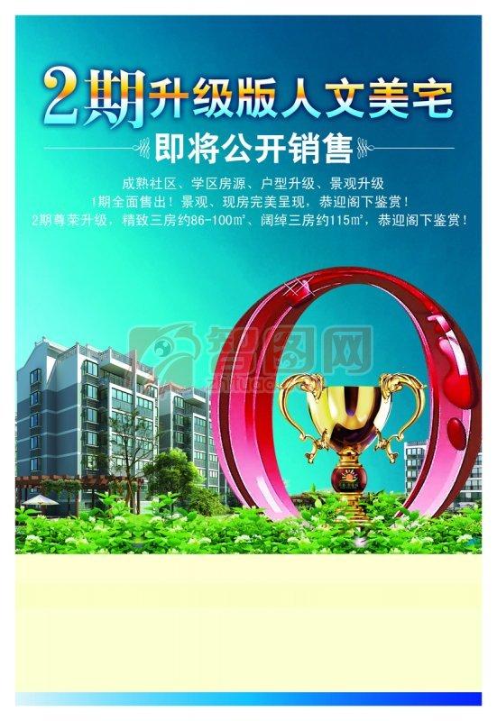 关键词: 广告海报背景设计素材 背景素材 建筑 高楼 小区景色 植物