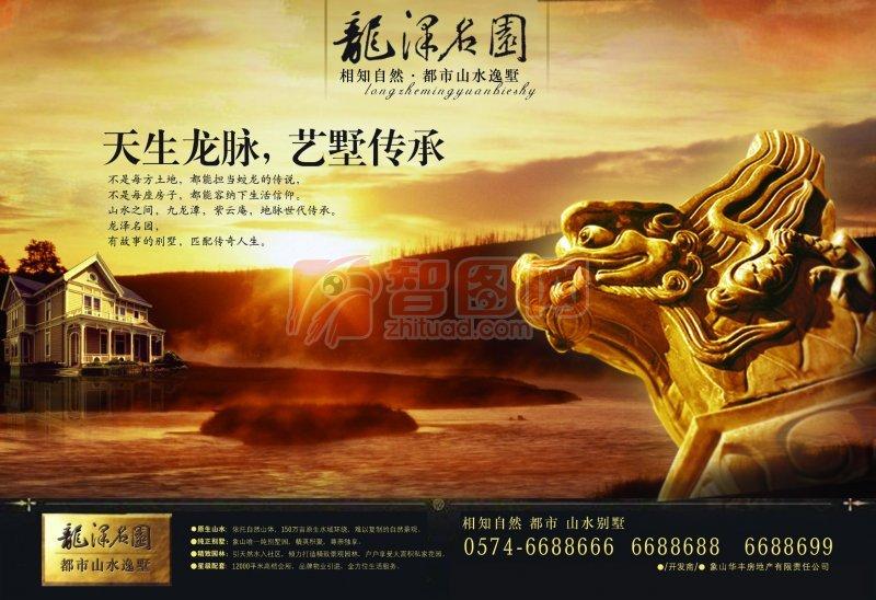海报背景设计素材 背景素材 天空背景 太阳 山 自然景色 建筑 小别墅