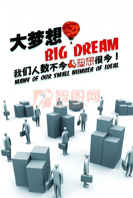 大梦想海报设计