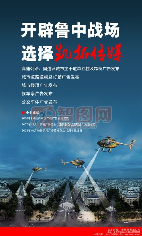 凯拓传媒海报设计