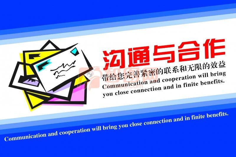 沟通与合作企业文化宣传