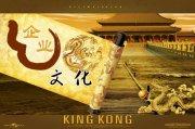 KINGKONG企業文化宣傳