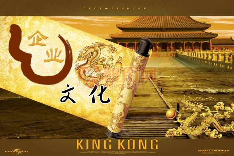 KINGKONG企业文化宣传