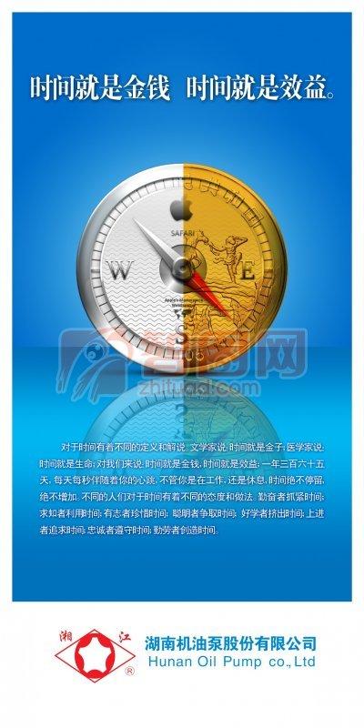 湖南机油泵有限公司海报设计