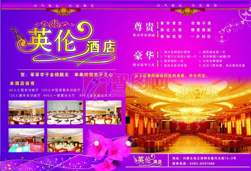 贺金榜题名 回报赤子之心 紫色背景素材 金壁辉煌大厅 说明:-宣传海报