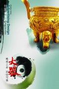 中國風水墨背景