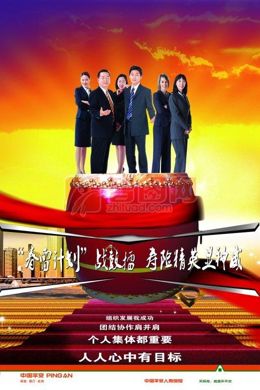 人寿保险企业文化宣传海报