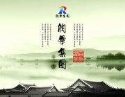 润华集团宣传海报
