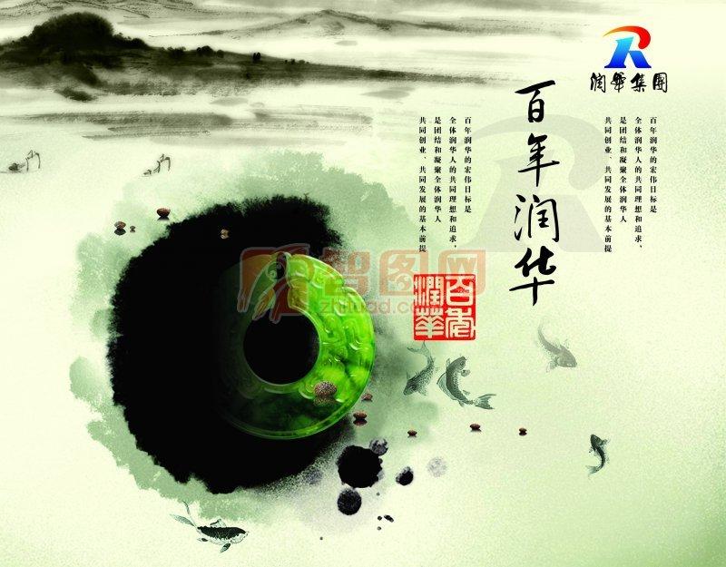 潤華集團宣傳海報