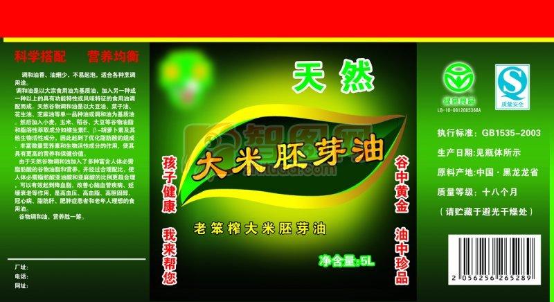 大米胚芽油素材