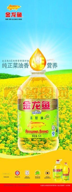 品牌食用油素材