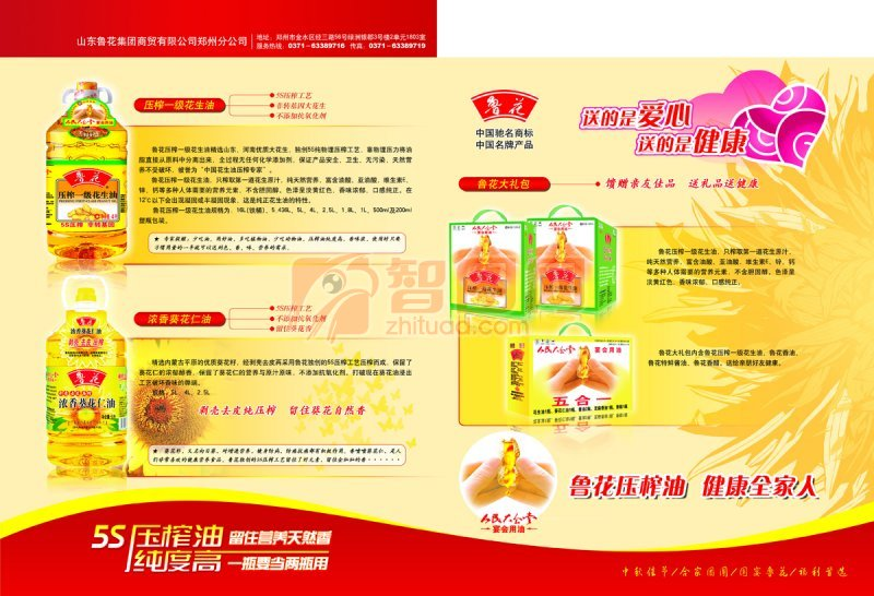 【psd】花生油宣传海报_图片编号:201102081121386692_智图网_www.zhituad.com