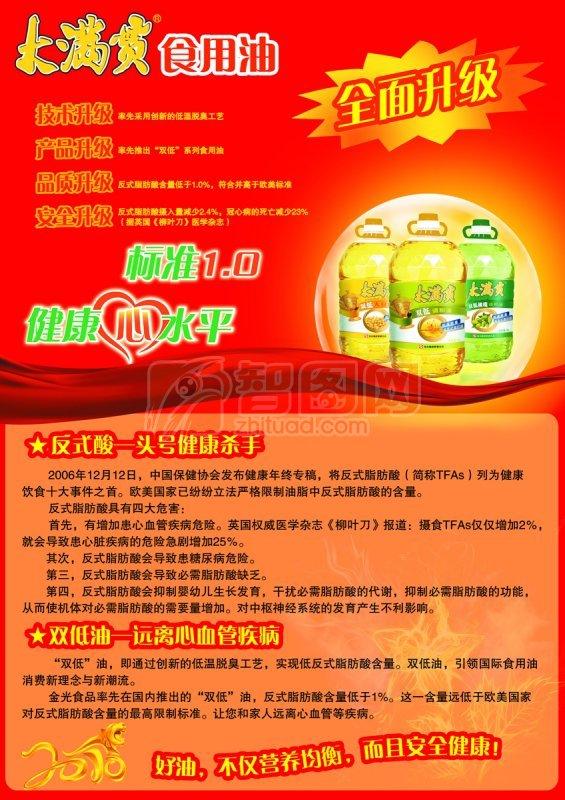 植物油海报