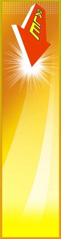 【psd】黄色背景展板设计