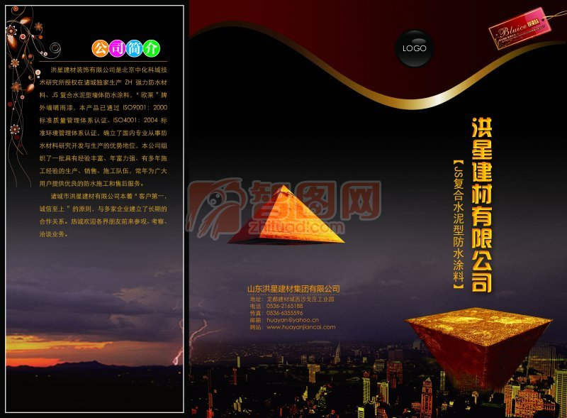 【psd】洪星建材有限公司海报宣传素材